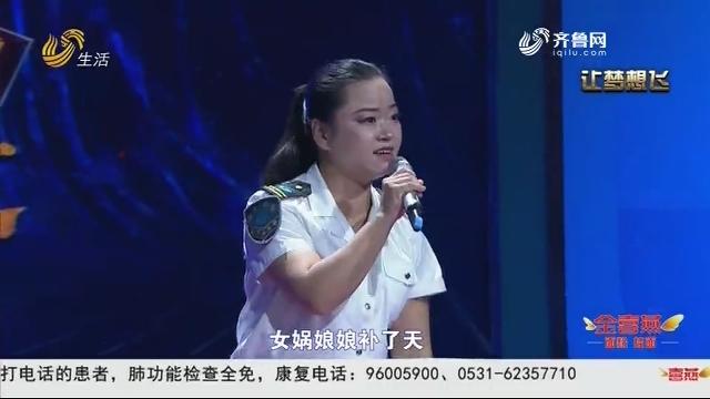 20190621《让梦想飞》:选手即兴表演 艺人相继配合