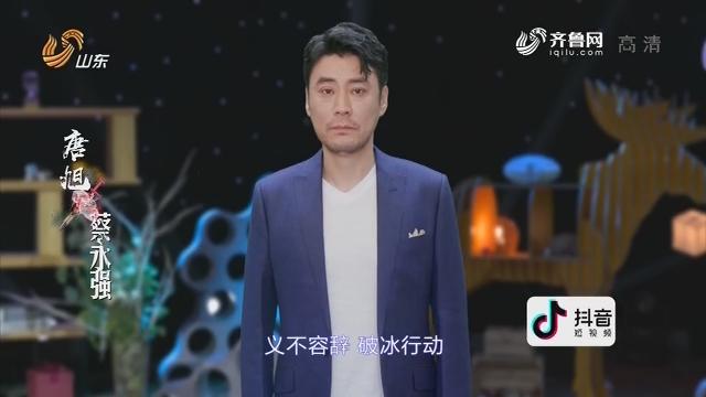 20190621《最炫国剧风》:义不容辞 破冰行动