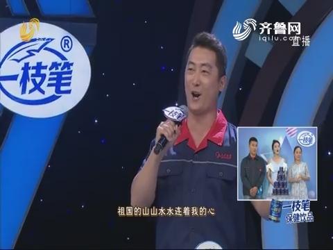 20190621《我是大明星》:陈甫名歌声悠扬动听 展现钢铁工人形象