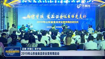 2019年山东省食品安全宣传周启动