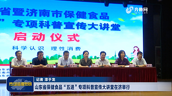 """山东省保健食品""""五进""""专项科普宣传大讲堂在济举行"""