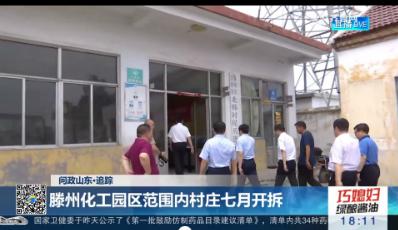 【问政山东·追踪】滕州化工园区范围内村庄七月开拆