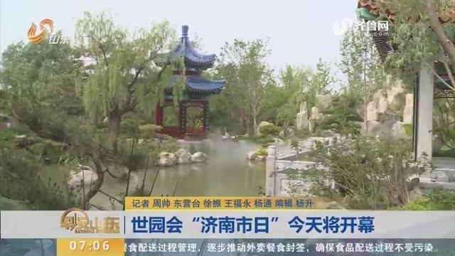 """世园会""""济南市日""""6月22日将开幕"""