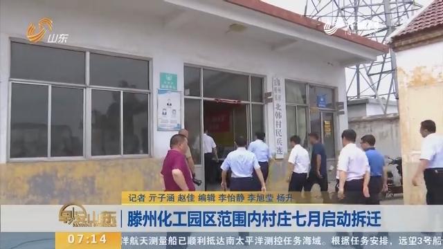 【问政山东·追踪】滕州化工园区范围内村庄七月启动拆迁