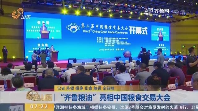 """""""齐鲁粮油""""亮相中国粮食交易大会"""