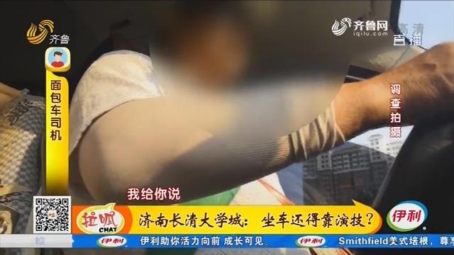 济南长清大学城:坐车还得靠演技?