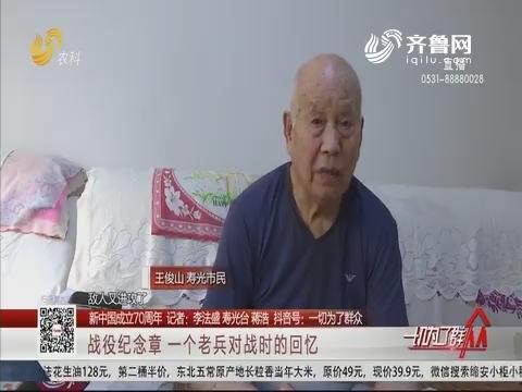 【新中国成立70周年】战役纪念章 一个老兵对战时的回忆