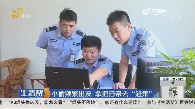 """淄博:小偷频繁出没 拿把扫帚去""""赶集"""""""