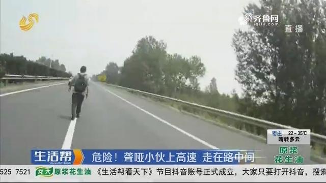 青岛:危险!聋哑小伙上高速 走在路中间