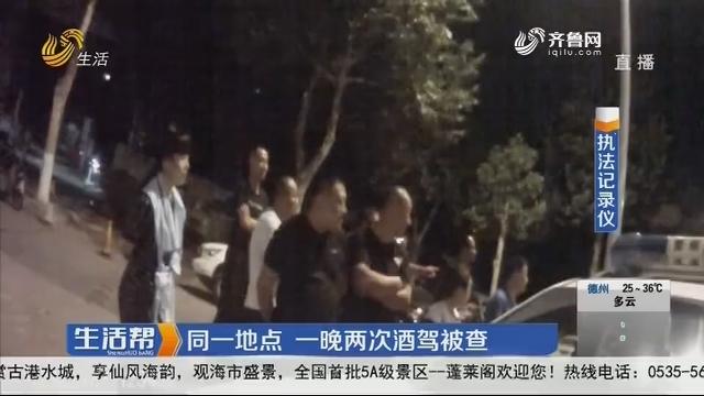 淄博:同一地点 一晚两次酒驾被查