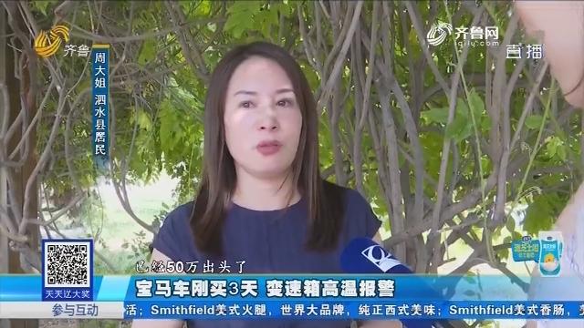济宁:宝马车刚买3天 变速箱高温报警
