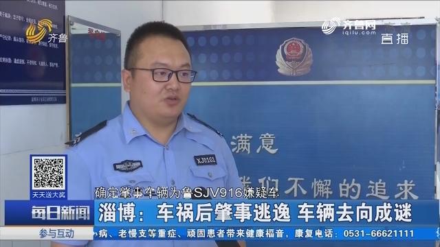 淄博:车祸后肇事逃逸 车辆去向成谜