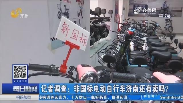 记者调查:非国标电动自行车济南还有卖吗?