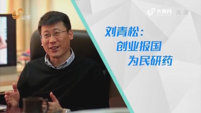 20190622完整版|刘青松:创业报国 为民研药