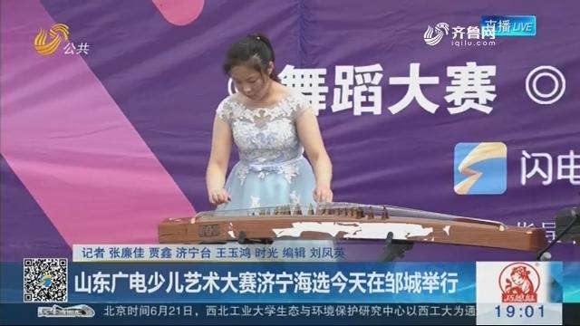 山东广电少儿艺术大赛济宁海选今天在邹城举行