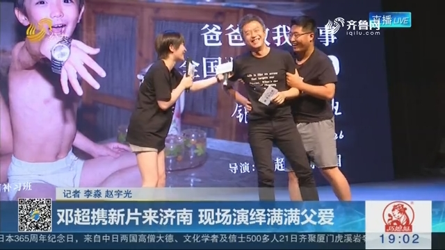 邓超携新片来济南 现场演绎满满父爱
