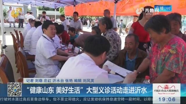 """""""健康山东 美好生活""""大型义诊活动走进沂水"""