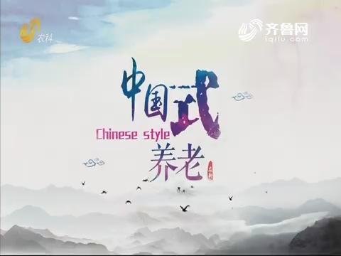 2019年06月22日《中国式养老》完整版