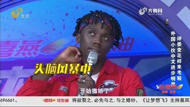 20190622《让梦想飞》:外国小伙中文进步明显 评委变花样来考验
