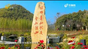 20190622《理响中国》:绿水青山就是金山银山