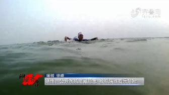 《问安齐鲁》06-22播出《德州:公开水域暗藏隐患  模拟演练提示危险》