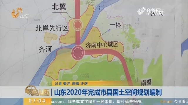 山东2020年完成市县国土空间规划编制