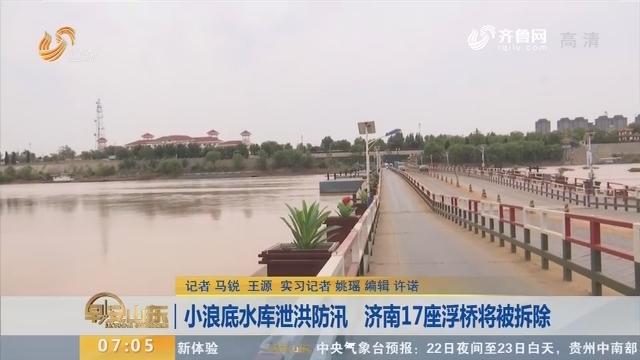 小浪底水库泄洪防汛 济南17座浮桥将被拆除