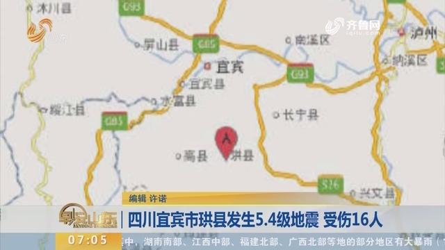 四川宜宾市珙县发生5.4级地震 受伤16人