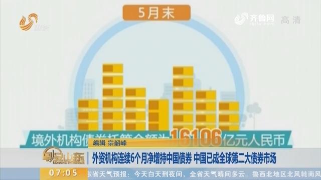 外资机构连续6个月净增持中国债券 中国已成全球第二大债券市场