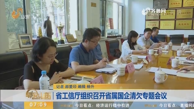 【闪电新闻排行榜】省工信厅组织召开省属国企清欠专题会议