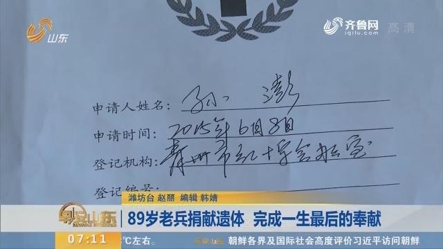 【闪电新闻排行榜】89岁老兵捐献遗体 完成一生最后的奉献