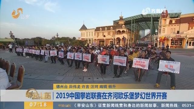 2019中国攀岩联赛在齐河欧乐堡梦幻世界开赛