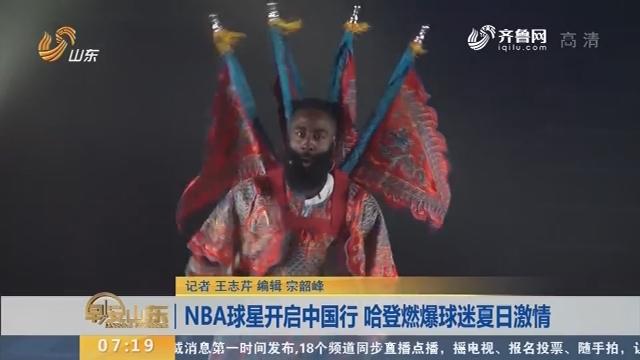 NBA球星开启中国行 哈登燃爆球迷夏日激情