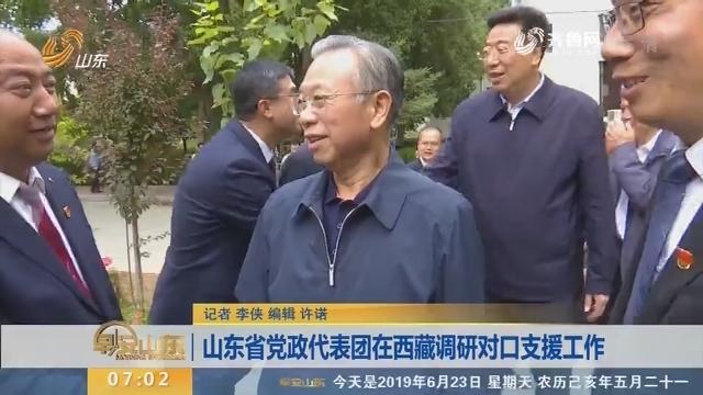 山东省党政代表团在西藏调研对口支援工作