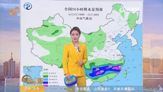 【天气早知道】:山东各地天气预报