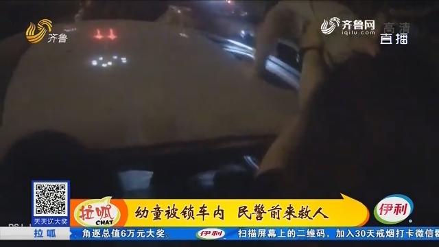 单县:幼童被锁车内 民警前来救人