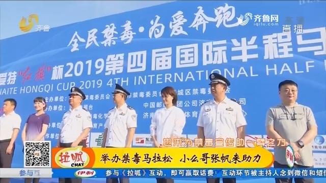 济南:举办禁毒马拉松 小么哥张帆来助力