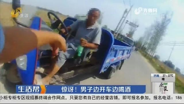 菏泽:惊讶!男子边开车边喝酒