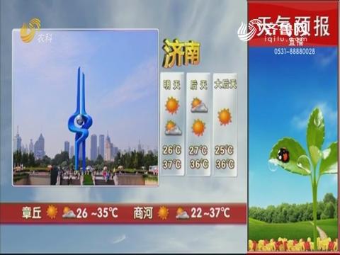 看天气:未来三天山东省将持续高温炎热