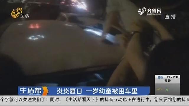 菏泽:炎炎夏日 一岁幼童被困车里