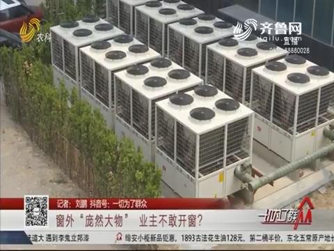 """潍坊:窗外""""庞然大物"""" 业主不敢开窗?"""