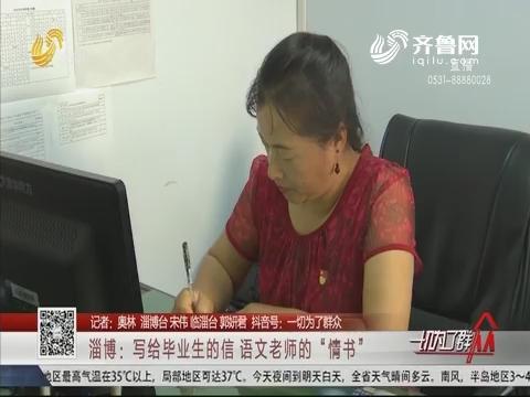"""淄博:写给毕业生的信 语文老师的""""情书"""""""