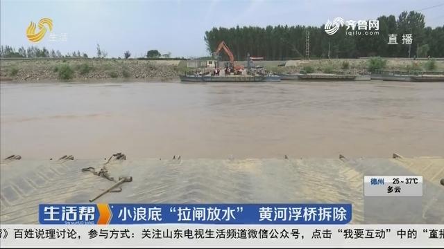 """济南:小浪底""""拉闸放水"""" 黄河浮桥拆除"""