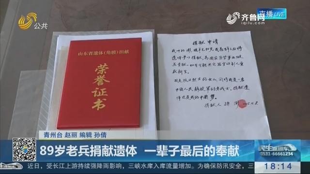 潍坊:89岁老兵捐献遗体 一辈子最后的奉献
