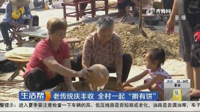 """淄博:老传统庆丰收 全村一起""""擀有饼"""""""