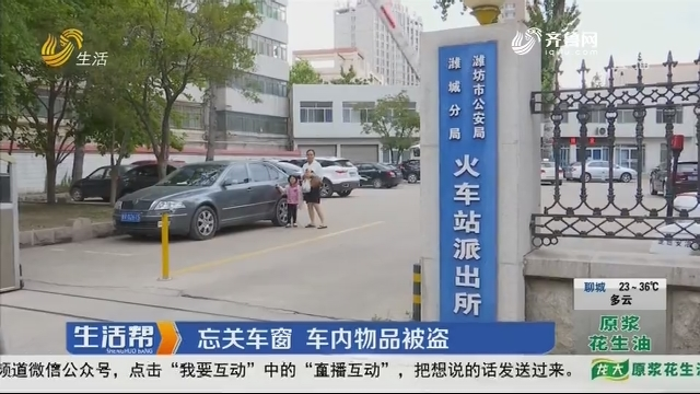 潍坊:忘关车窗 车内物品被盗
