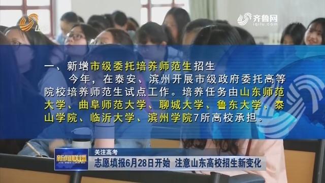 【关注高考】志愿填报6月28日开始 注意山东高校招生新变化