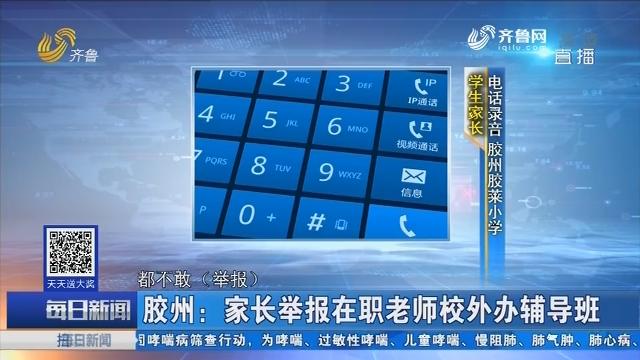 胶州:家长举报在职老师校外办辅导班