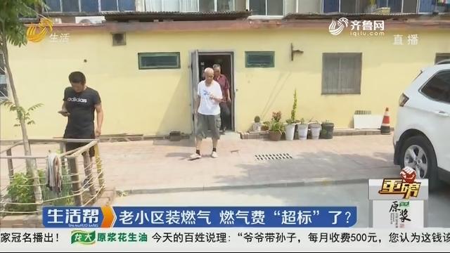 """【重磅】东营:老小区装燃气 燃气费""""超标""""了?"""