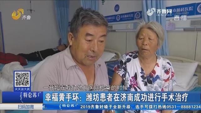 幸福黄手环:潍坊患者在济南成功进行手术治疗